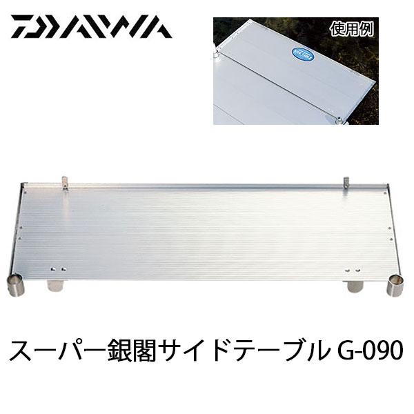 ヘラブナ台オプションパーツ ダイワ GINKAKU サイドテーブル G-090 (ginkaku-036412)