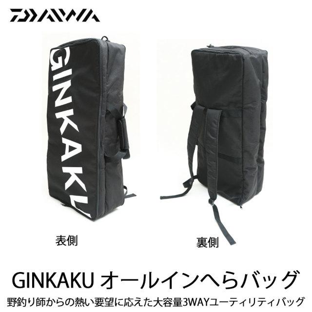 ダイワ GINKAKU オールインへらバッグ ブラック G-231 120サイズ[ginkaku-073431]
