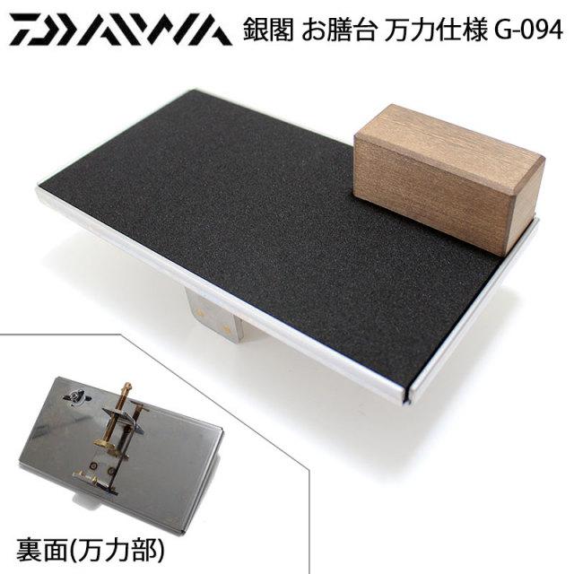 ヘラブナ台オプションパーツ ダイワ GINKAKU G-094 お膳台(メタル)(ginkaku-922128)