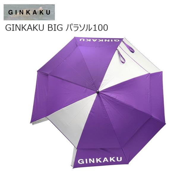 ダイワ GINKAKU BIG パラソル100 G-218 パープル (ginkaku-961998)