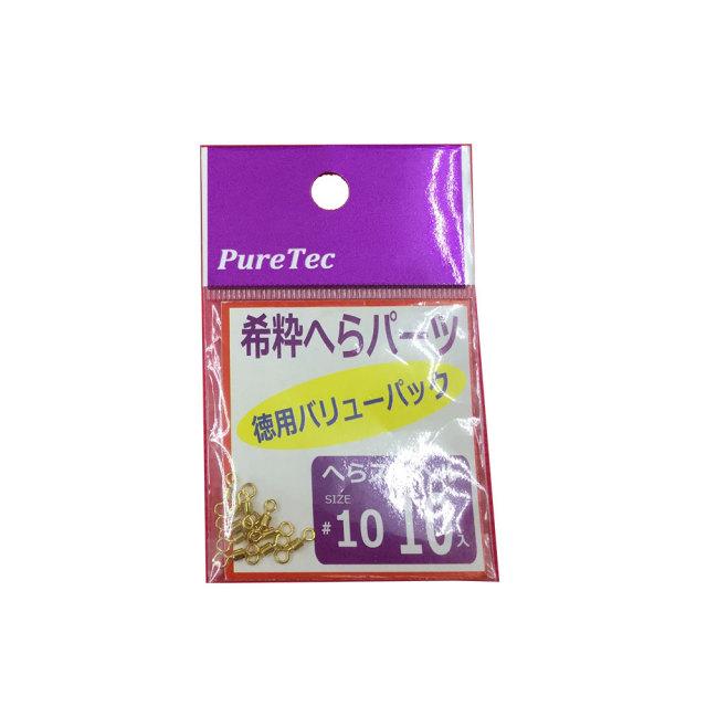 【Cpost】希粋 ヘラサルカン #10 徳用10ヶ入り 希粋へらパーツシリーズ (goku-081885)