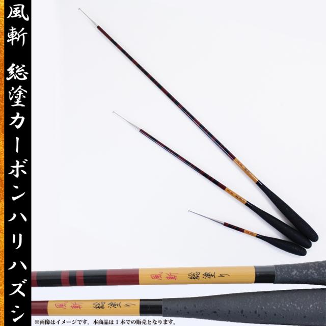 ☆ポイント5倍☆風斬 総塗り カーボン針はずし長60cm (goku-081991)