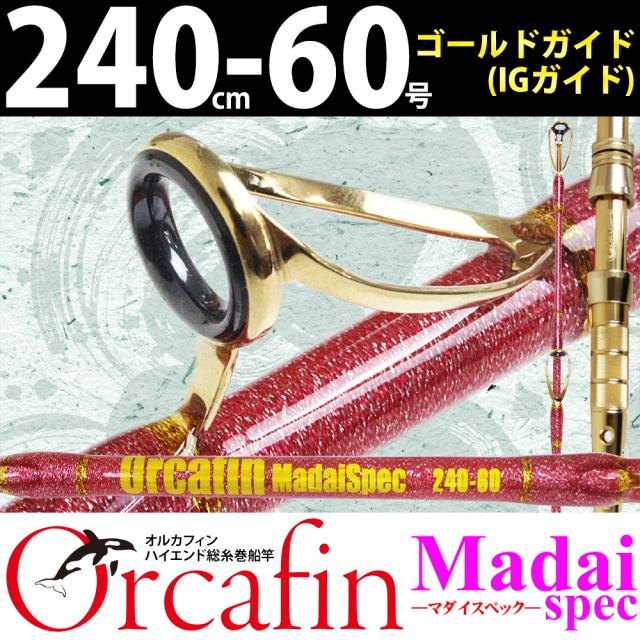 17年 Gokuspe最高級 超軟調総糸巻 ORCAFIN 真鯛Spec240-60号 IGタイプ (goku-0831749)