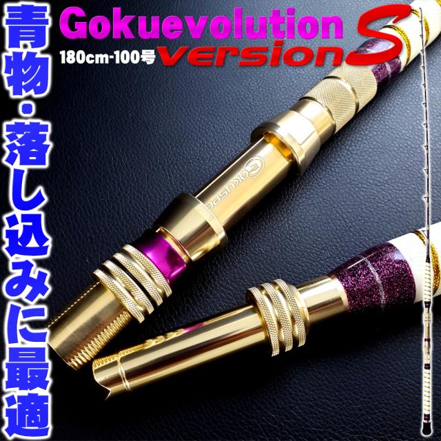 総糸巻 五代目Gokuspecial versionS 180-100号 (goku-083902)