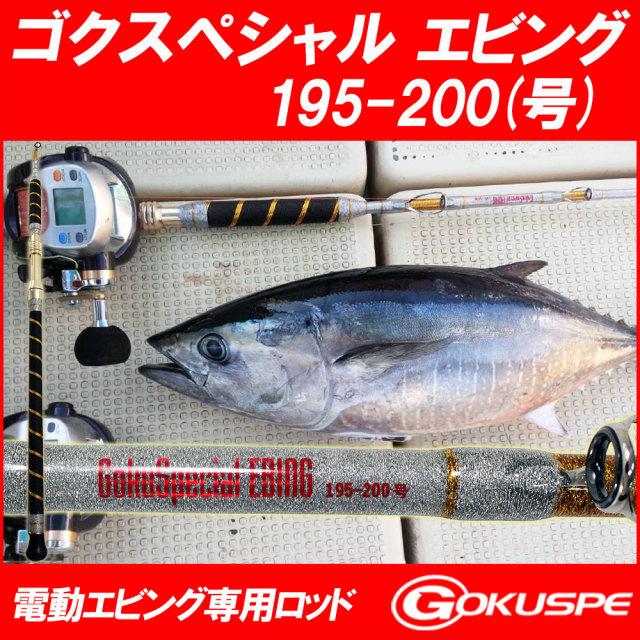 ☆ポイント5倍☆電動エビング専用ロッド GokuSpecial EBING(ゴクスペシャル エビング)195-200 (goku-085630)