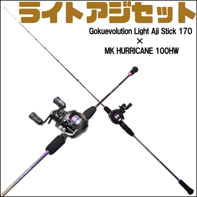 ライトアジ オススメセット ライトアジスティック170&MK ハリケーン 100HW (goku-085937-hd-214049)
