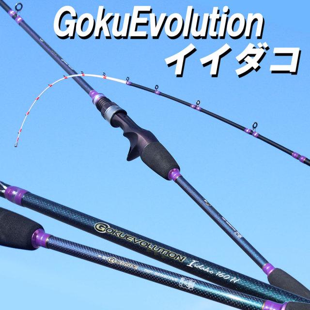 ☆ポイント10倍☆船イイダコ専用ロッド GokuEvolution Iidako(イイダコ) 160H (goku-085951)