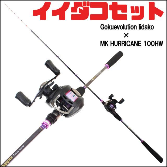 船イイダコセット GokuEvolution Iidako 160H& MK ハリケーン100HW(goku-085951-hd-214049)