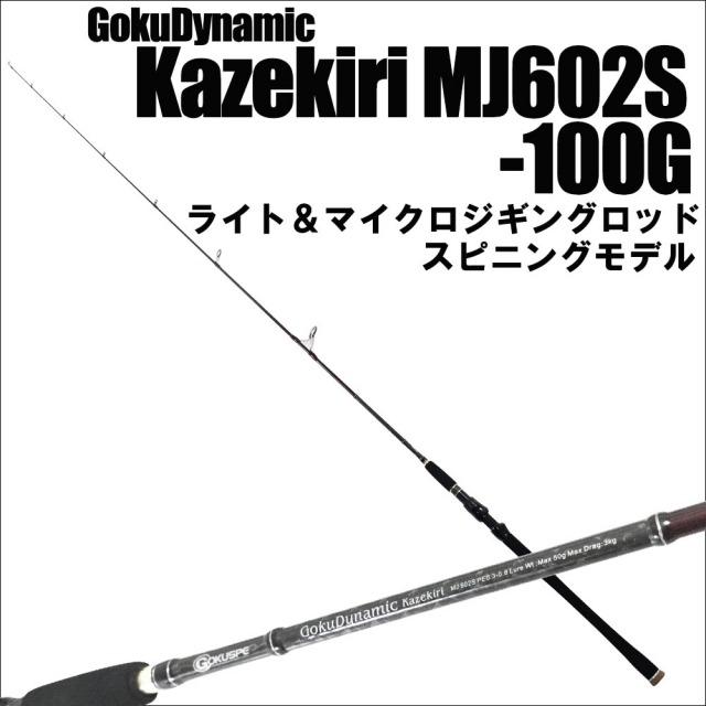 マイクロジギング ゴクダイナミックカゼキリ MJ602S-100G スピニングタイプ(goku-086538)