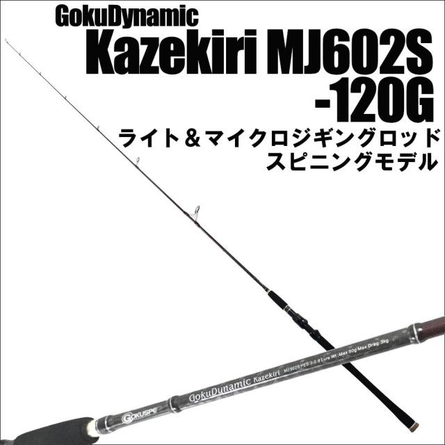 マイクロジギング ゴクダイナミックカゼキリ MJ602S-120G スピニングタイプ(goku-086545)