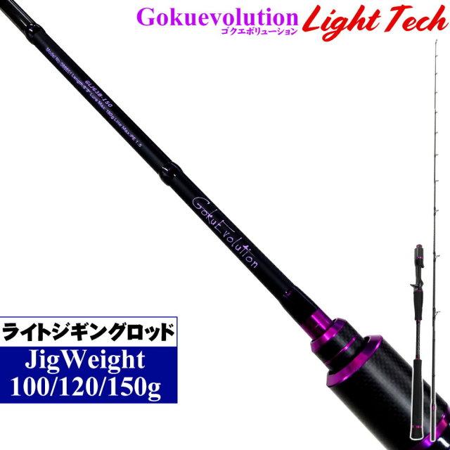ライトジギングロッド Light Tech(ライトテック) GLJ63B 100G/120G/150G (goku-0866)