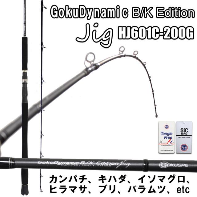 青物などに パワー ジギングロッド (ベイト) GokuDynamic B/K Edition HJ601C-200G ルアー Maxwt:200g  (goku-086606)
