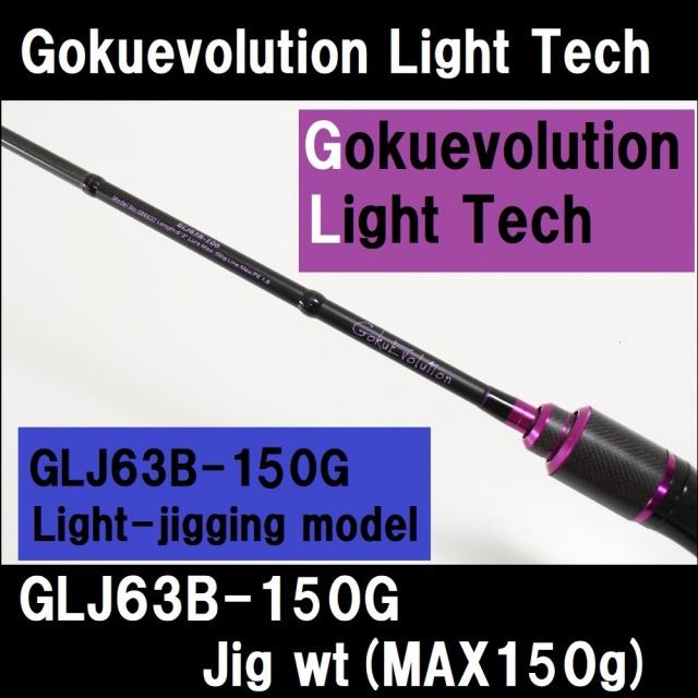 【アウトレット】旧タイプ ライトジギングロッド Gokuevolution Light Tech GLJ63B-150G (out-is-086651) 140サイズ