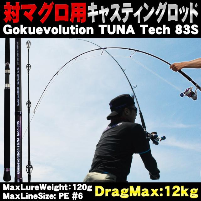 マグロキャスティングロッド Gokuevolution TUNA Tech (ツナテック) 83S 200サイズ(goku-086668)