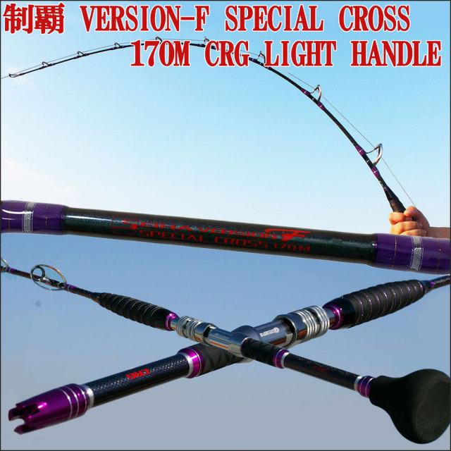 制覇 Version-F スペシャルクロスCRG 170M(100~300号) ライトハンドルモデル デカ当て付き (goku-086996)