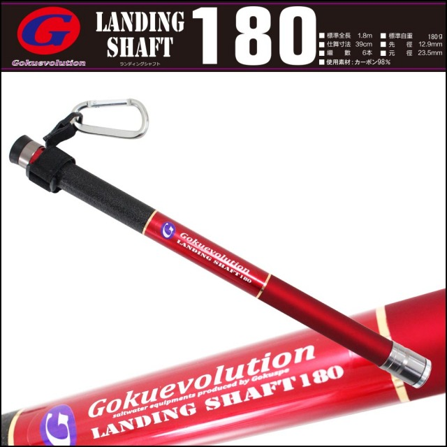 ☆ポイント5倍☆小継玉の柄 Gokuevolution Landing Shaft 180(goku-087337)