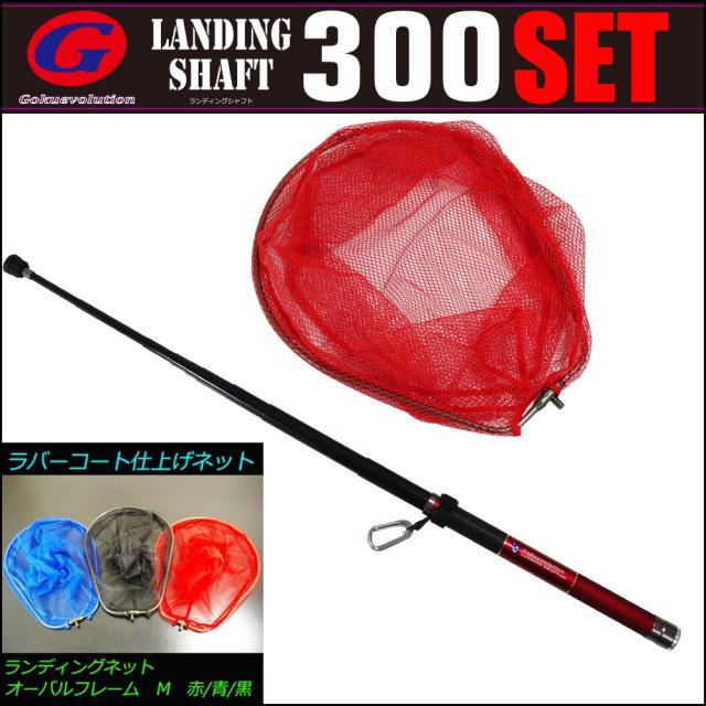 小継玉の柄 Gokuevolution Landing Shaft 300ランディング2点セット (goku-087351-m)
