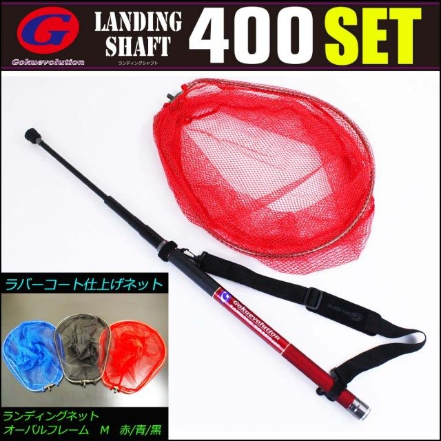 小継玉の柄 Gokuevolution Landing Shaft 400ランディング2点セット M(goku-087368-m)