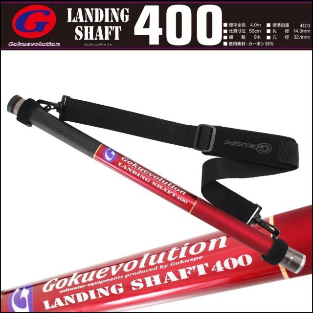 小継玉の柄 Gokuevolution Landing Shaft 400(goku-087368)