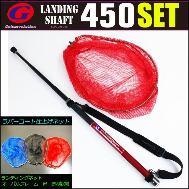 小継玉の柄 Gokuevolution Landing Shaft 450ランディング2点セット M(goku-087375-m)