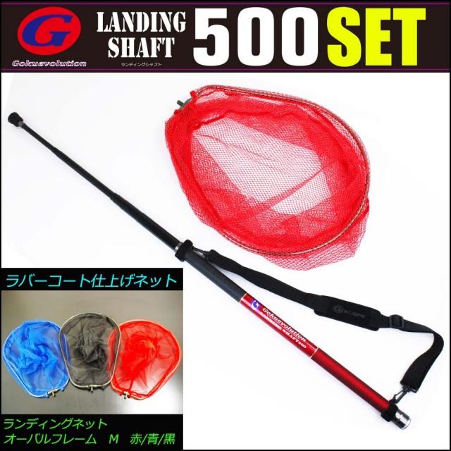 小継玉の柄 Gokuevolution Landing Shaft 500ランディング2点セット M(goku-087382-m)
