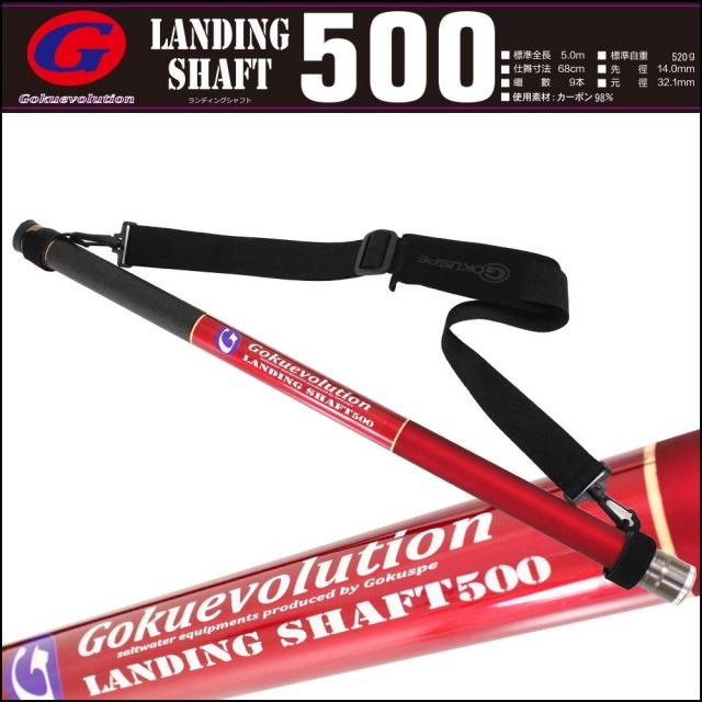 小継玉の柄 Gokuevolution Landing Shaft 500(goku-087382)