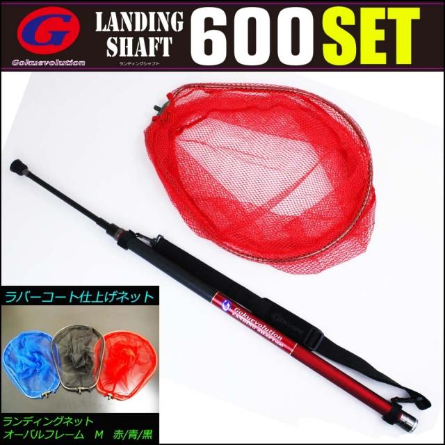 小継玉の柄 Gokuevolution Landing Shaft 600ランディング2点セット M(goku-087399-m)