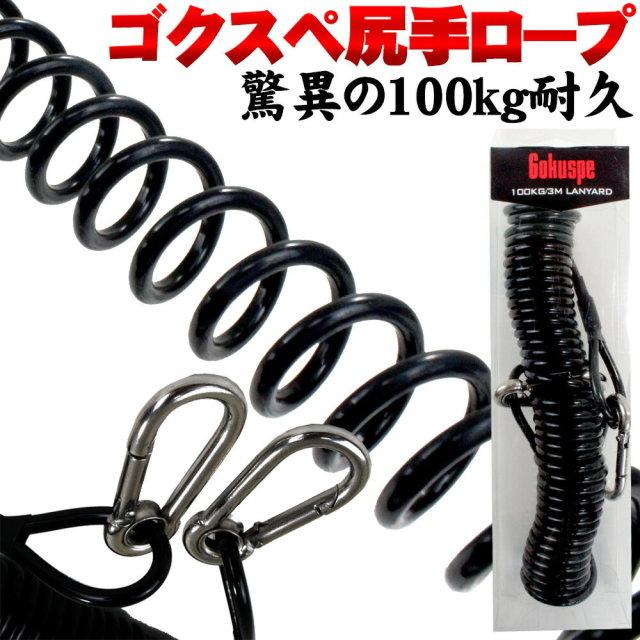 Gokuspe 超強力 100kg耐久尻手ロープ 60サイズ(goku-087993)