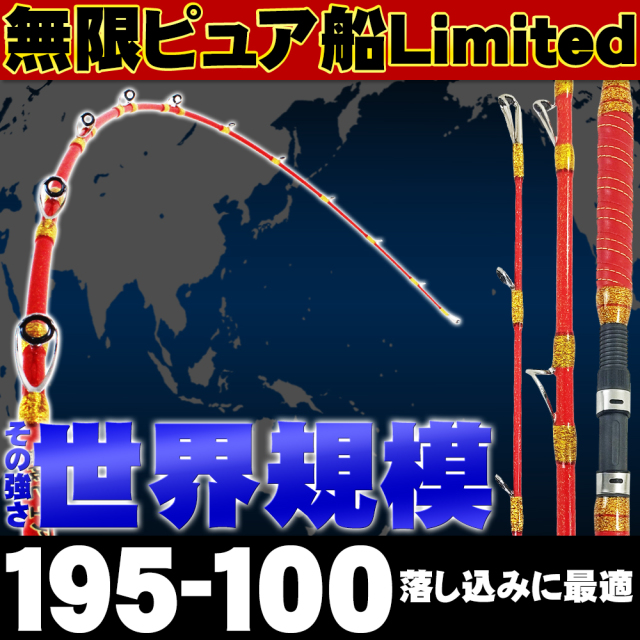 18'無限ピュア船 Limited 195-100号 180サイズ(goku-089775)