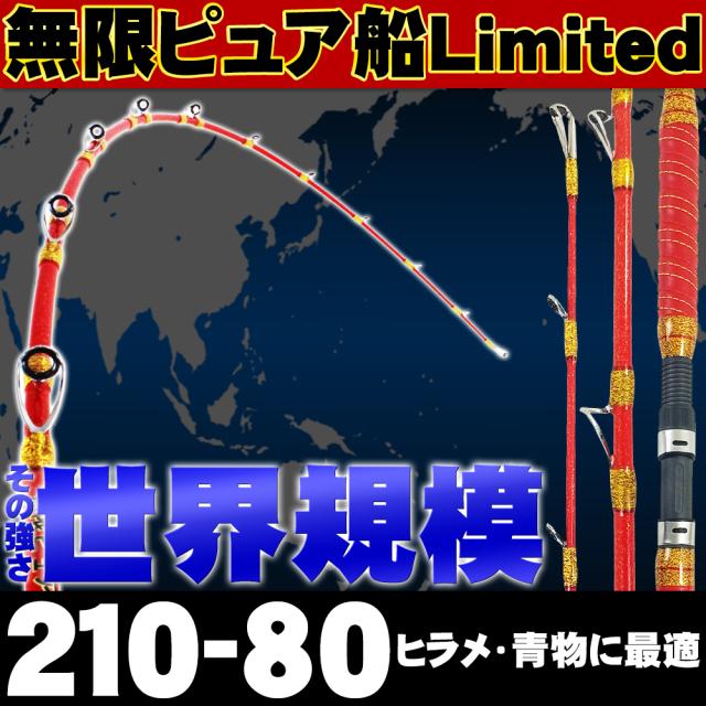 18'無限ピュア船 Limited 210-80号 180サイズ(goku-089799)