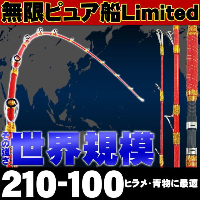 18'無限ピュア船 Limited 210-100号 180サイズ(goku-089805)