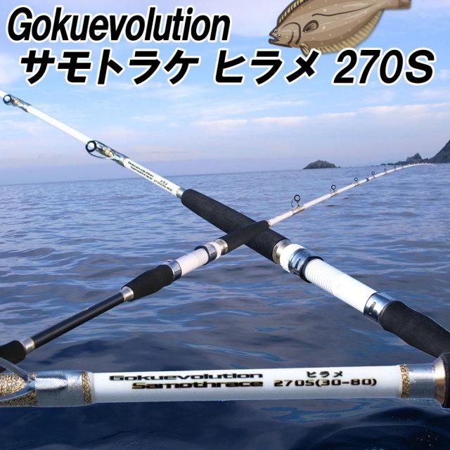 ヒラメロッド ゴクエボリューション サモトラケ ヒラメ270S(30~80号)(goku-089836)