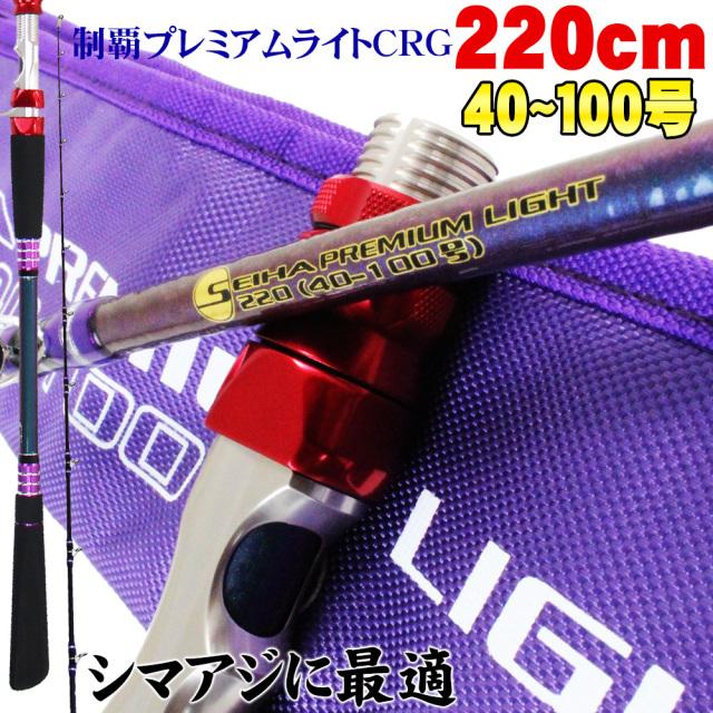 18'SEIHA PREMIUM LIGHT CRG 220(40~100号)(goku-089966)