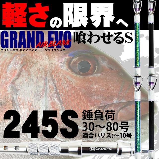 超軟調真鯛 中空総糸巻 GrandEvo AirBlank Madai 245S(30~80号) ブラック/グリーン(透明) (goku-95)
