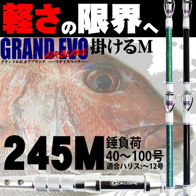 超軟調真鯛 中空総糸巻 GrandEvo AirBlank Madai 245M(40~100号) ブラック/グリーン(透明) (goku-950)