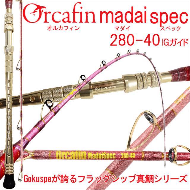 17年 Gokuspe最高級 超軟調総糸巻 ORCAFIN 真鯛Spec240-40号 IG (ゴールド)ガイド/Goldバット (goku-950059)