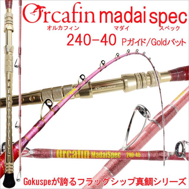 ☆ポイント5倍☆17年 Gokuspe最高級 超軟調総糸巻 ORCAFIN 真鯛Spec240-40号 P(銀)ガイド Goldバット(goku-950066)
