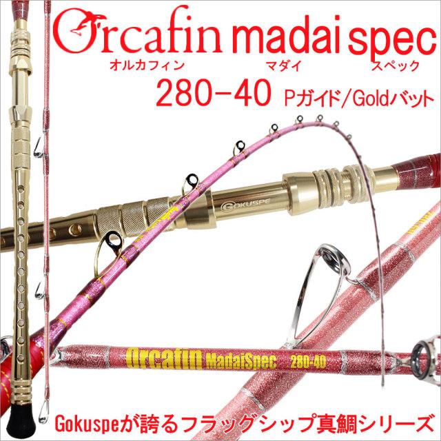 ☆ポイント5倍☆17年 Gokuspe最高級 超軟調総糸巻 ORCAFIN 真鯛Spec280-40号 Pタイプ/Goldバット (goku-950080)