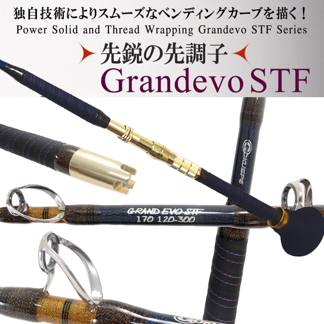 17年 総糸巻スタンディングロッド GRAND EVO STF170 (120~300号) 180サイズ (goku-950097)