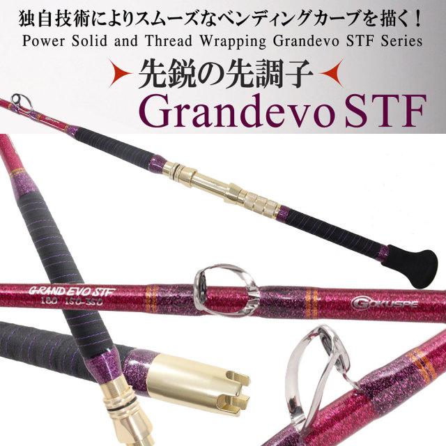 17年 総糸巻スタンディングロッド GRAND EVO STF180(150~350号)(goku-950103)