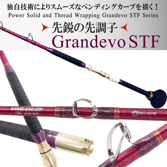 17年 総糸巻スタンディングロッド GRAND EVO STF180 (150~350号)(goku-950103)