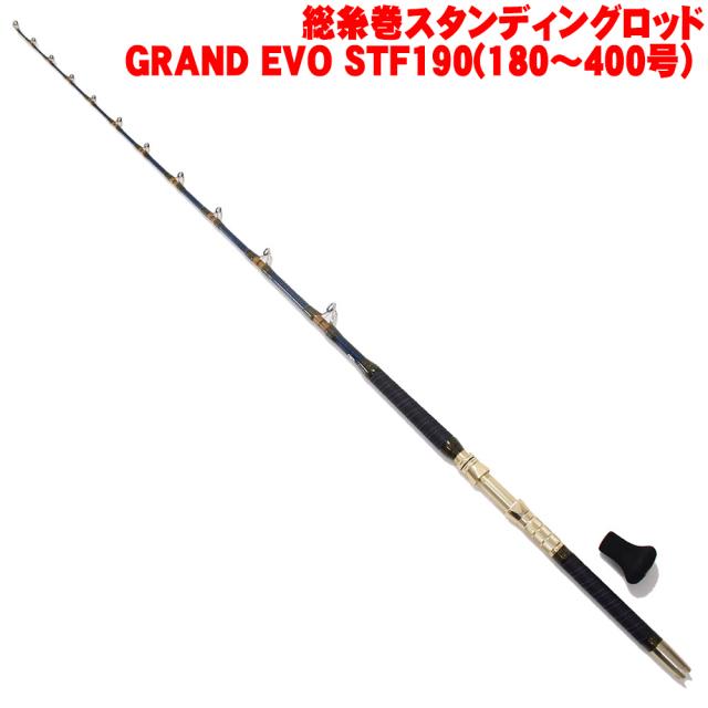 送料無料 総糸巻スタンディングロッド GRAND EVO STF190(180~400号) (goku-950110)