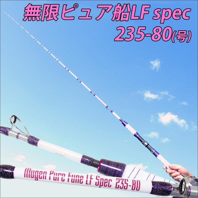 無限ピュア船 LF(ライト・ファスト)Spec 235-80号(40~100号)(goku-950134)