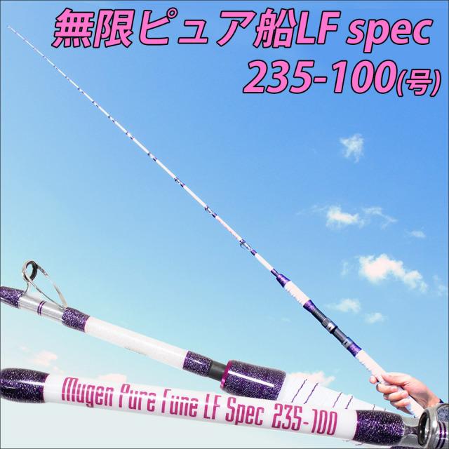 無限ピュア船 LF (ライト・ファスト)Spec 235-100(50~120号)(goku-950141)