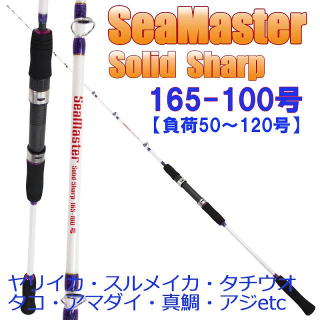 ☆ポイント5倍☆グラス無垢ライトゲームロッド SeaMaster Solid Sharp/シーマスター ソリッドシャープ 165-100  (goku-950387)