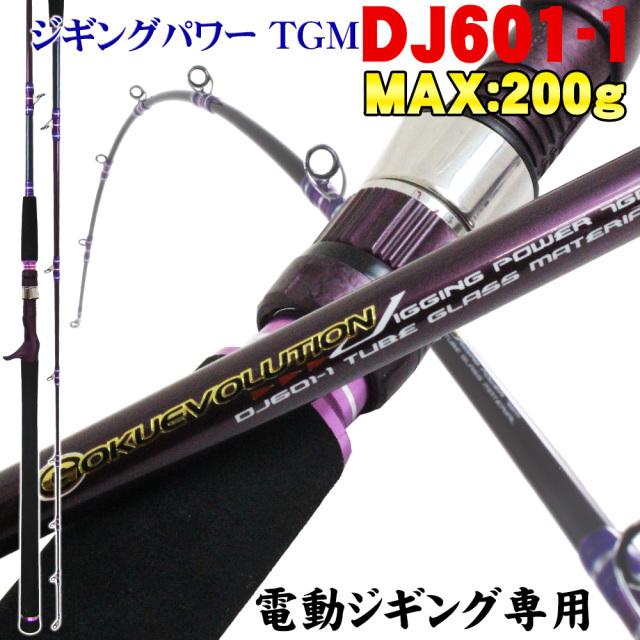 電動ジギング専用竿 Gokuevolution  Jigging Power TGM  DJ601-1 200サイズ(goku-950455)