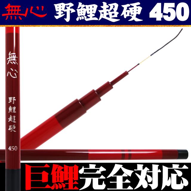 振出 鯉竿 無心 野鯉超硬450 (goku-950479)
