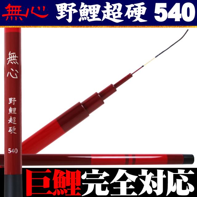 振出 鯉竿 無心 野鯉超硬540 (goku-950486)