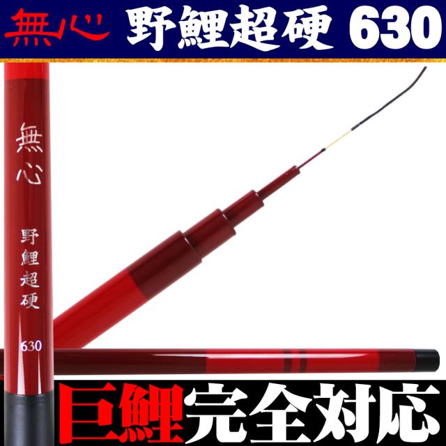 振出 鯉竿 無心 野鯉超硬630 (goku-950493)