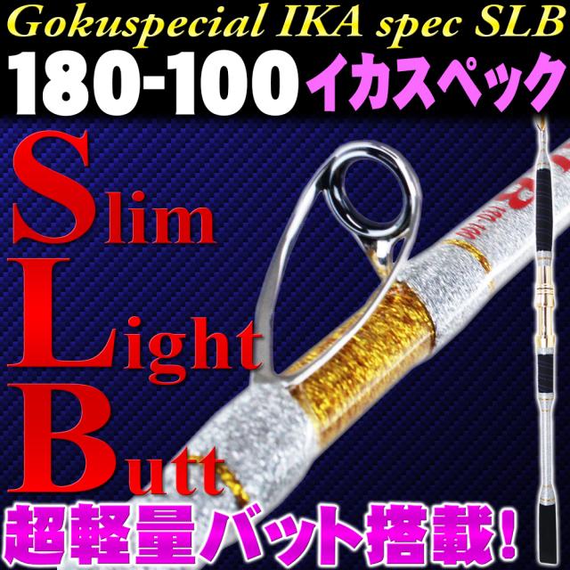 総糸巻 イカ直結釣法 Gokuspecial Ika Spec SLB 180-100(goku-950905)